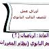 أوراق عمل رياضيات 3 نظام مقررات