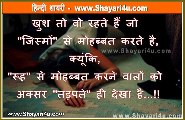 Best 2 Line Shayari On Life In Hindi