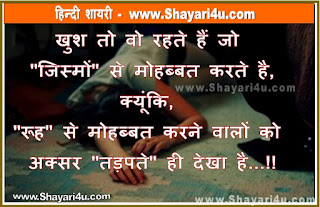 Best Collection of Love & Life Two Line Shayari in Hindi