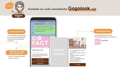 แม่รู้ดี (Gogolook) แชทบอทอัจฉริยะนำ ecosystem การตรวจสอบข้อมูล-ข่าวสารสู่ประเทศไทย ป้องกันการหลอกลวงและฉ้อโกงบนโลกออนไลน์