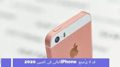 قد لا يُصنع iPhone التالي في الصين 2020