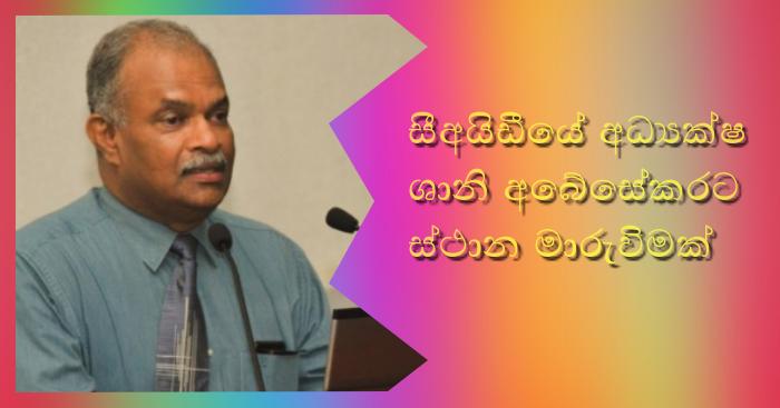 https://www.gossiplankanews.com/2019/11/shani-abeysekara-transfered.html