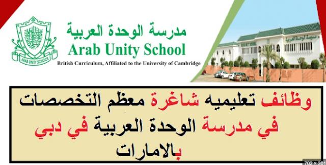 وظائف مدرسة خاصة بدبي للتخصصات التعليمية والطبية 2019-2020