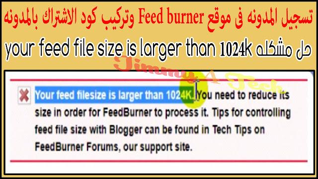 حل مشكله your feed file size is larger than 1024k