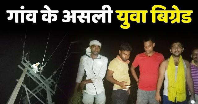 रात में चली गई गांव की बिजली... अधिकारियों से गुहार के बदले युवाओं ने खुद संभाल लिया कमान