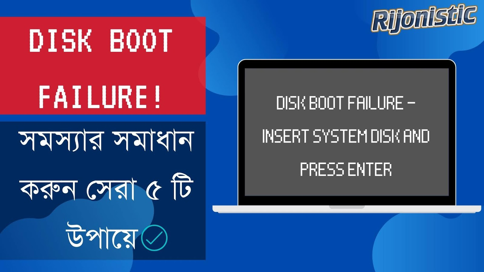 How to fix disk boot failure in computer, Top 5 Ways to fix disk boot failure, My Computer shows disk boot failure,