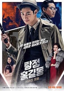 Phantom Detective (2016) นับสืบแวนนิชชิ่ง