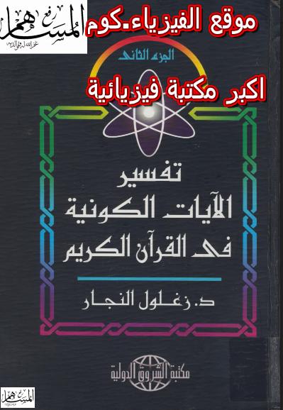 تحميل كتاب تفسير الايات الكونية في القرأن الكريمpdf- زغلول النجار برابط مباشر-الجزء الثاني