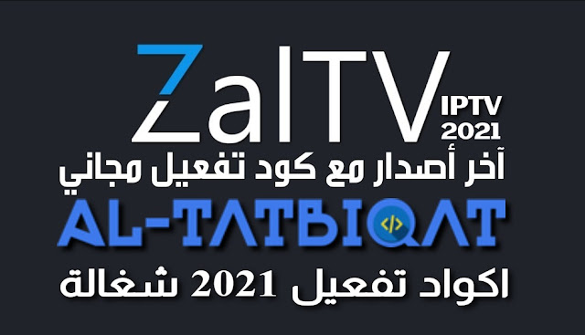 تحميل Zal TV اخر تحديث + اكواد تفعيل 2021 شغالة ZAL IPTV
