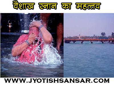 vaishakh snaan ke fayde jyotish me