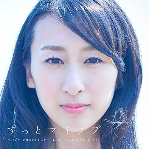 [Single] SPICY CHOCOLATE – ずっとマイラブ feat. HAN-KUN & TEE (2015.06.24/MP3/RAR)