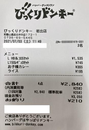 びっくりドンキー 岩出店 2021/7/3 のレシート