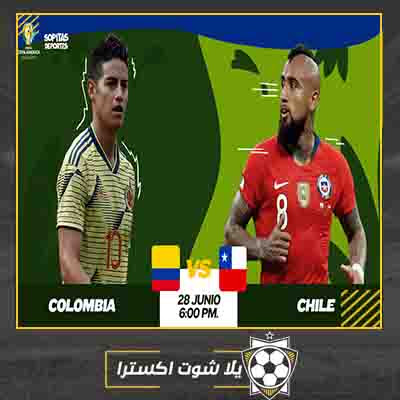 بث مباشر مباراة كولومبيا وتشيلي
