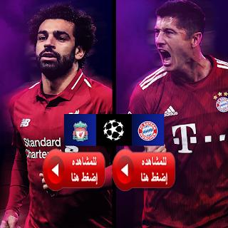 مشاهدة مباراة ليفربول و بايرن ميونخ بث مباشر بتاريخ 19-02-2019 دوري أبطال اوروبا مميز وحصري