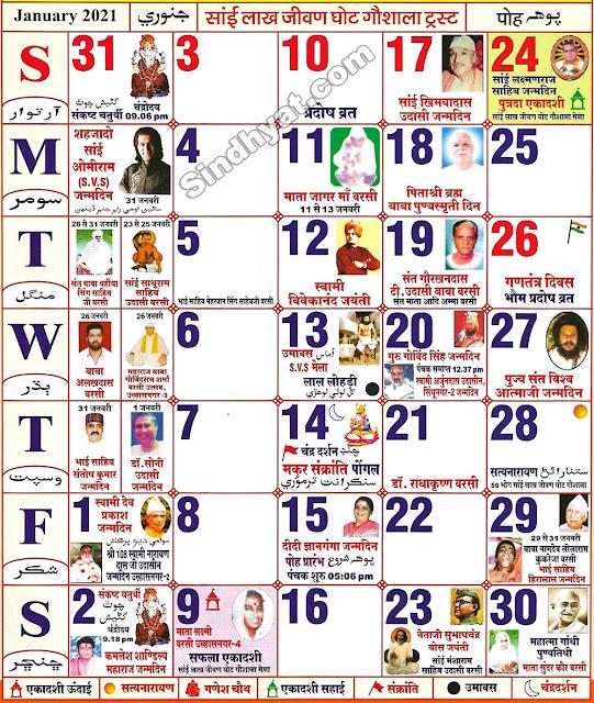 Sindhi Tipno 2021 January Calendar