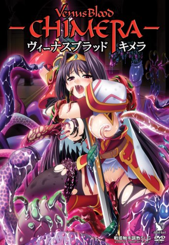 [H-GAME] Venus Blood -Chimera v1.1.1 Uncensored English