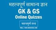 General Knowledge - General Knowledge SMS