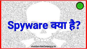 स्पाईवेयर क्या हैं – इससे क्या क्या नुकसान होता है. Spyware kya hai?