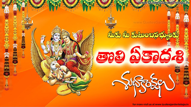 Toli Ekadashi festival greetings wishes images in telugu wallpapers