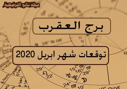 توقعات برج العقرب صحيا ومهنيا وعاطفيا لشهر ابريل 2020 | ابراج ابريل 2020