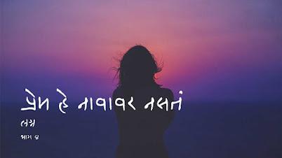 प्रेम हे नावावर नसतं - भाग ४ - मराठी कथा | Prem He Navavar Nasata - Part 4 - Marathi Katha