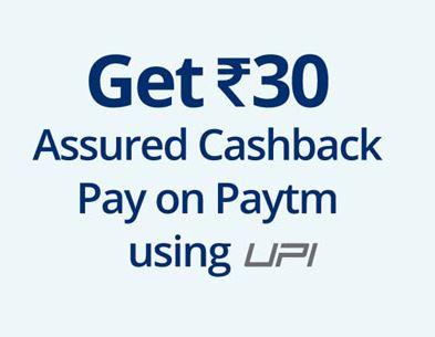PayTM UPI – Get Rs.30 Cashback On Rs.50 Recharge