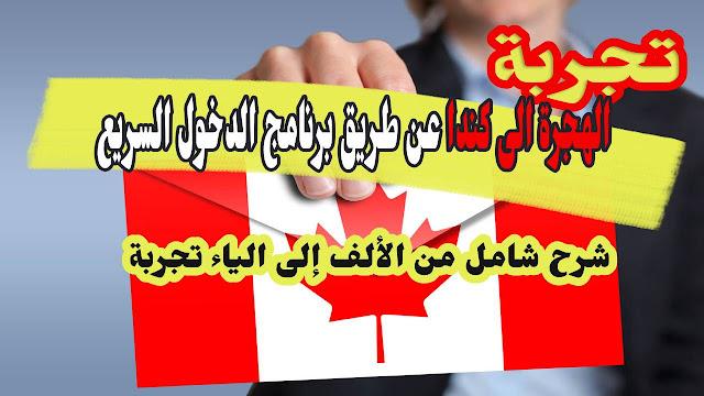 تجربة الهجرة الى كندا: برنامج الدخول السريع Express Entry شرح شامل من الألف إلى الياء