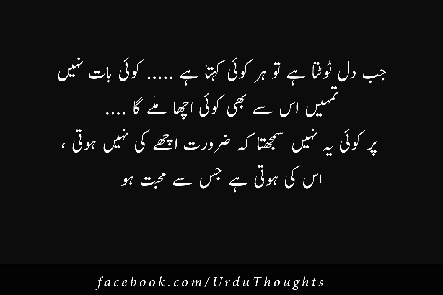 Beautiful Quotes About Life Success In Urdu