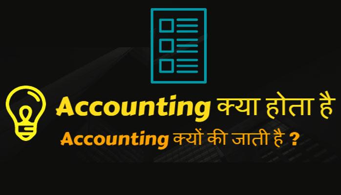 Accounting in Hindi