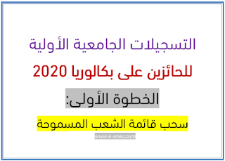 سحب قائمة الشعب الجامعية المسموحة  للناجيحن في بكالوريا 2020