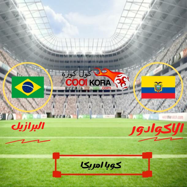 مباراة البرازيل أمام الإكوادور  كوبا امريكا