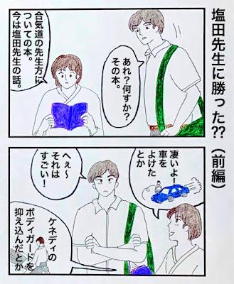 合気道の塩田剛三先生