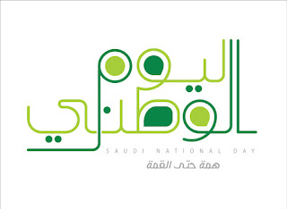 صور اليوم الوطني السعودي ٩٠