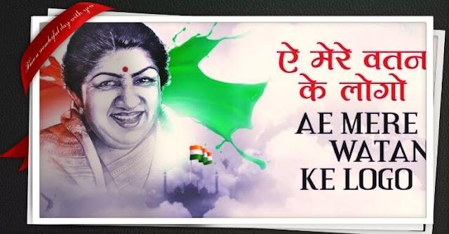 Aye mere watan ke logo song lyrics -Lata Mangeshkar