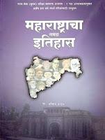 History of Maharashtra Notes