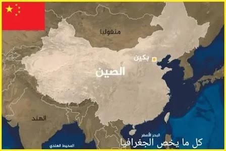 هل تعلم ما هي دولة الصين.. كل المعلومات عن دولة الصين china