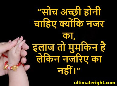 Best motivational Hindi thoughts Quotes for life