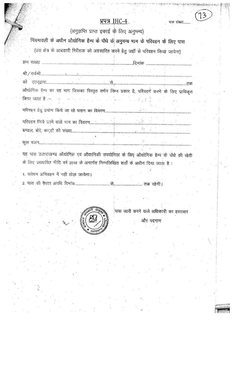 Transpotation pass format for hemp in Uttarakhand in Hindi