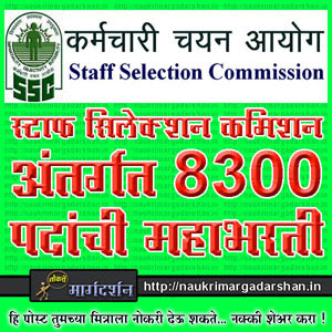 `Staff Selection Commission Recruitment