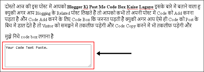 How To Add Code Box In Blogger Post In Hindi