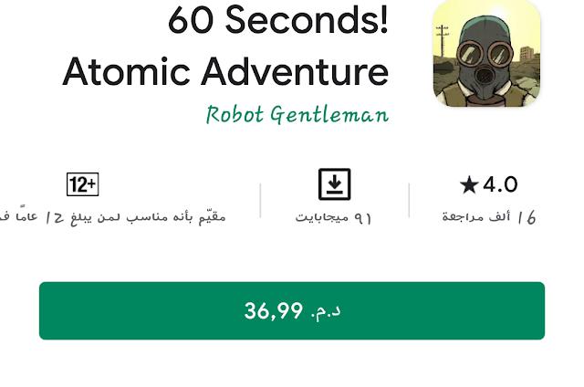تحميل لعبة Seconds ! Atomic Adventure 60 المدفوعة مجانا للاندرويد 2021  اخر اصدار