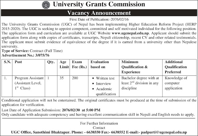 University Grants Commission Vacancy Announcement