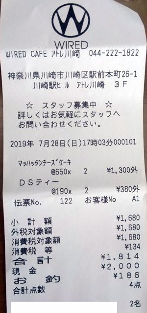 WIRED CAFE アトレ川崎店 2019/7/28 ワイアードカフェのレシート