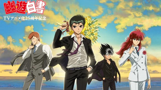 Yu Yu Hakusho 25th Anniversary, Yusuke Urameshi, Kuwabara, Kurama, Hiei, Yoshihiro Togashi, Spirit Detective, Anime OVA, Blu-Ray box