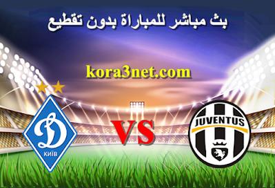 موعد مباراة يوفنتوس ودينامو كييف اليوم 2-12-2020 دورى ابطال اوروبا