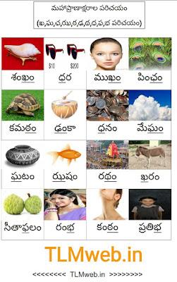 TLMweb® Mahapranakshara gunintha padalu