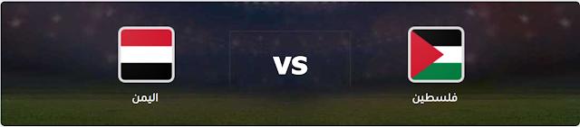 موعد مباراة فلسطين واليمن  اليوم الثلاثاء 30-07-2019 بطولة غرب آسيا