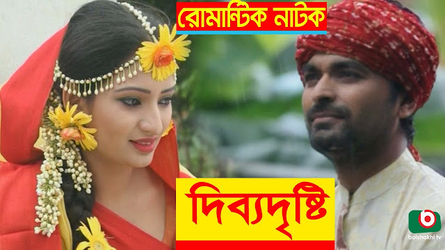 Debbo Dristy Bangla Romantic Natok Ft. Samiha and Sayed Babu