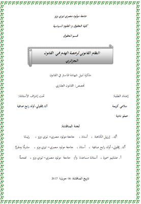 مذكرة ماستر : النظام القانوني لرخصة الهدم في القانون الجزائري PDF
