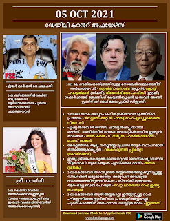 Daily Malayalam Current Affairs 05 Oct 2021